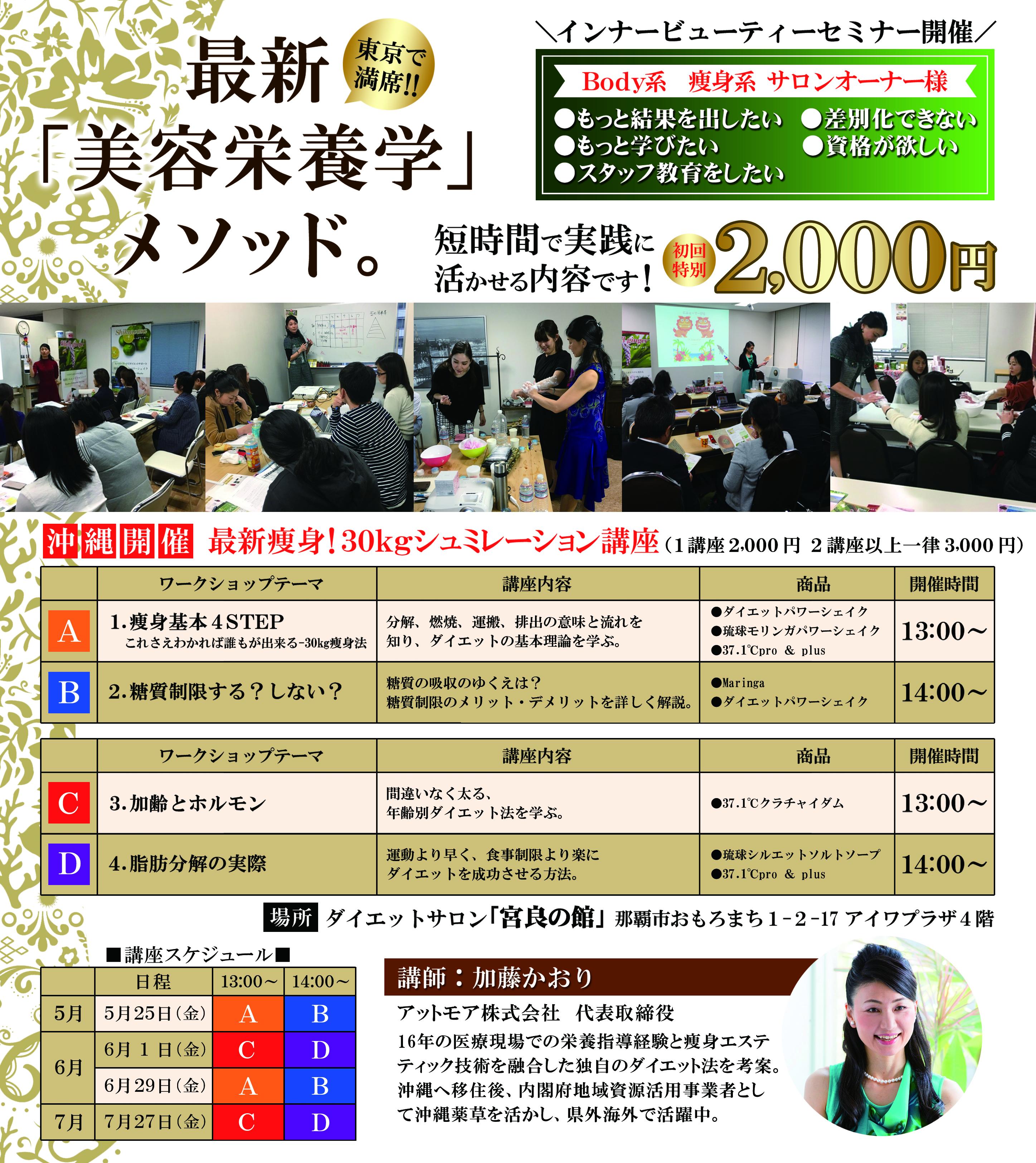 沖縄開催 最新痩身!30kgシュミレーション講座の講座スケジュール