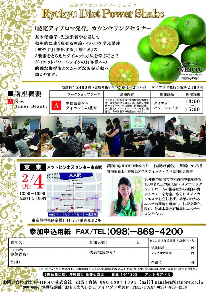 「認定ディプロマ発行」カウンセリングセミナー2019年2月4日東京開催